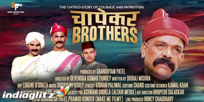 Chapekar Brothers Review