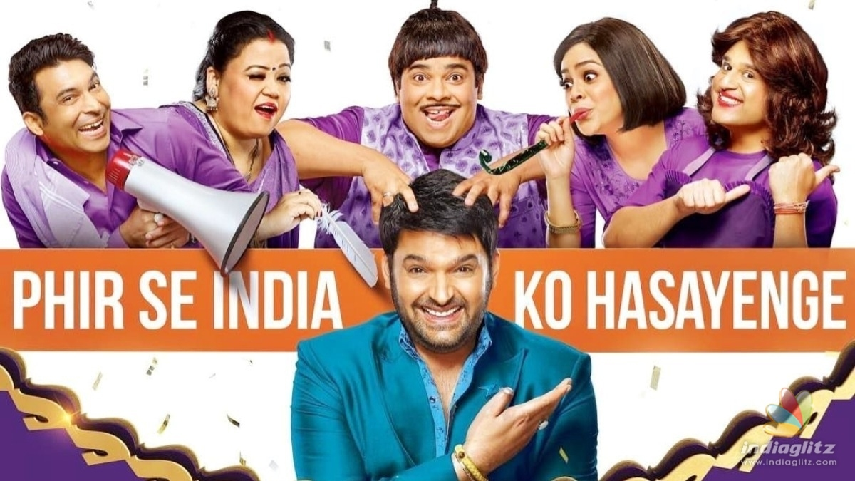 Great news for The Kapil Sharma Show fans
