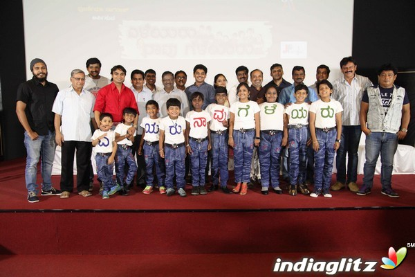 'Eleyaru Naavu Geleyaru' Promo Launch Press Meet