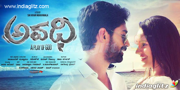 Avadhi Music Review