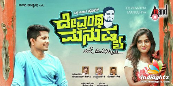 Devrantha Manushya Review