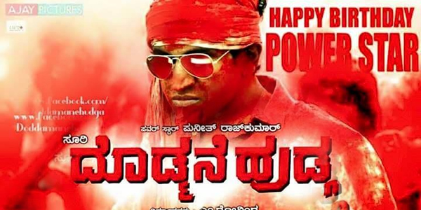 Dodmane Huduga Review