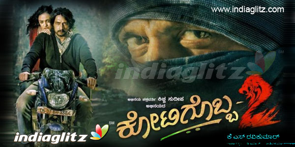 Kotigobba 2 Review