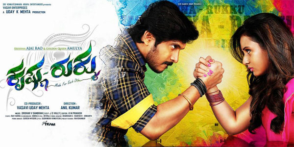 Krishna Rukku Review