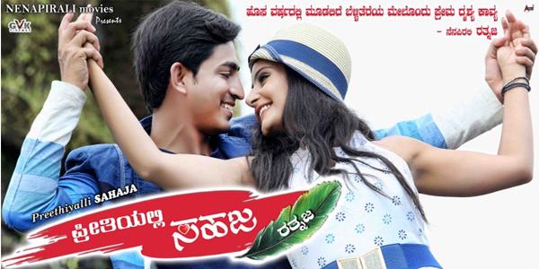 Preethiyalli Sahaja Music Review