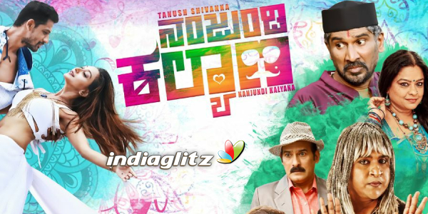 Nanjundi Kalyana Music Review