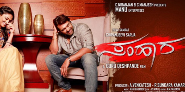 Samhaara Music Review