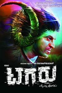 Tagaru Review