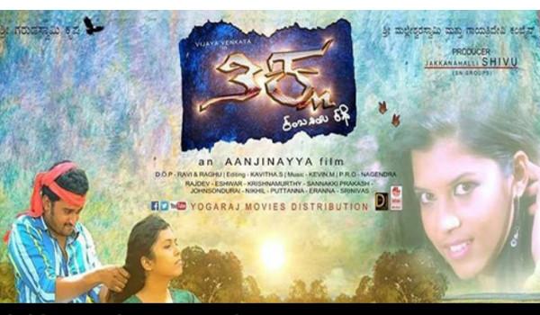 Thikla Kambaniya Kathe Review