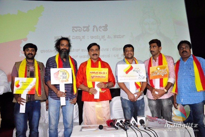Janardhan Reddy release Nadageethe - Kannada News
