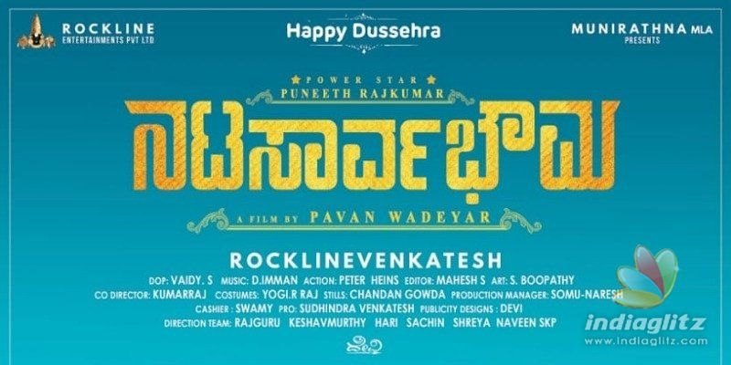 PUNEETH NATASARVABOWMA FIRST LOOK