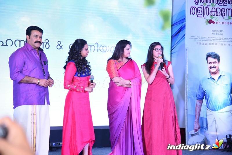 Munthirivallikal Thalirkkumbol Movie Audio launch