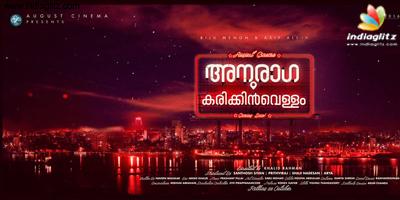 Anuraga Karikkin Vellam Music Review