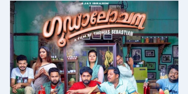 Goodalochana Review