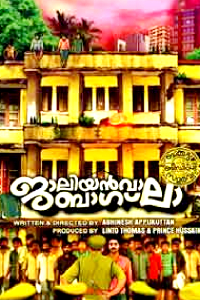 Watch Jaliyanwalabag trailer