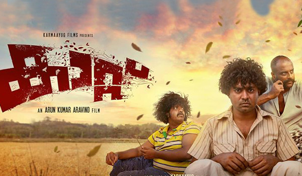 Kaattu Music Review
