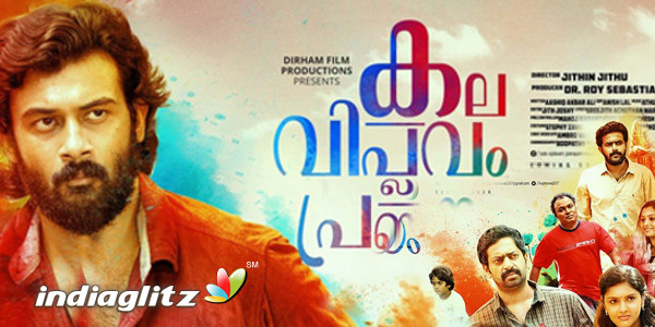 Kala Viplavam Pranayam Music Review