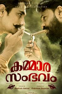 Watch Kammara Sambhavam trailer