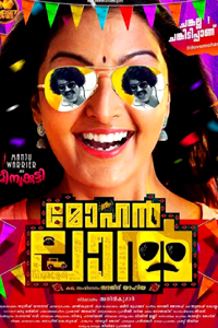 Watch Mohanlal trailer