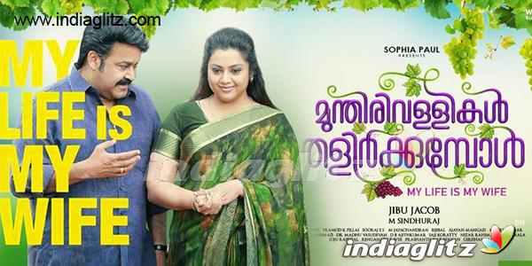 Munthirivallikal Thalirkkumbol Review