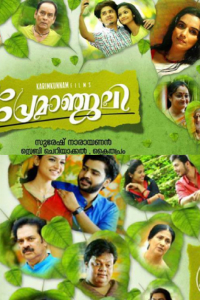 Watch Premanjali trailer