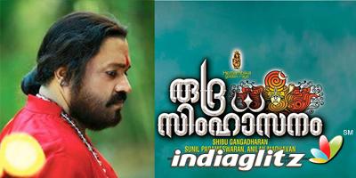 Rudra Simhasanam Review