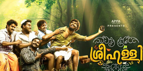 Sreehalli Music Review