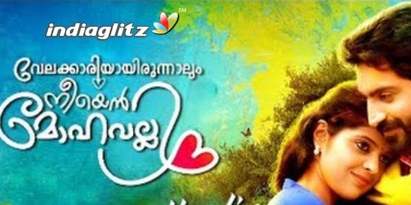 Velakkariyayirunnalum Neeyen Mohavalli Music Review