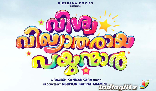 Vishwa Vikyatharaya Payyanmar Music Review