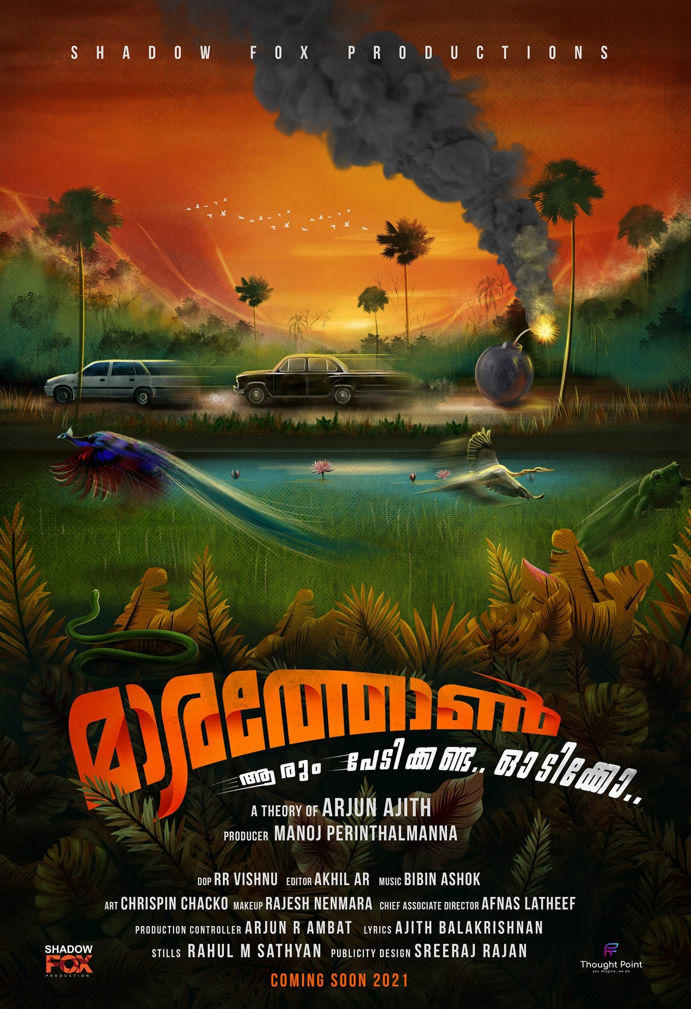 marathon Malayalam movie