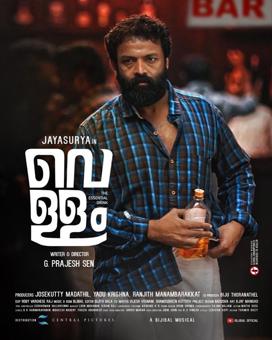 vellam Jayasurya movie release date