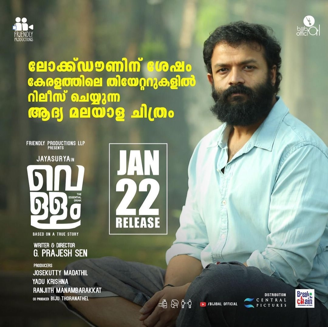 Jayasurya vellum movie release