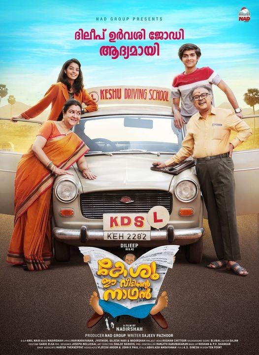 dileep nadirsha movie