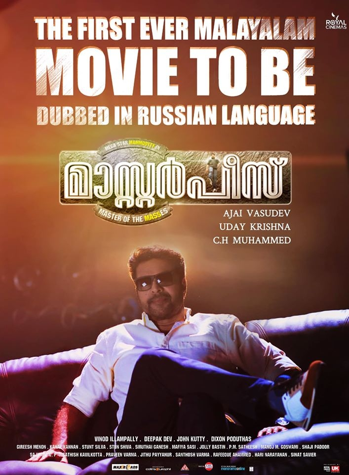 ajai vasudev movie russian remake