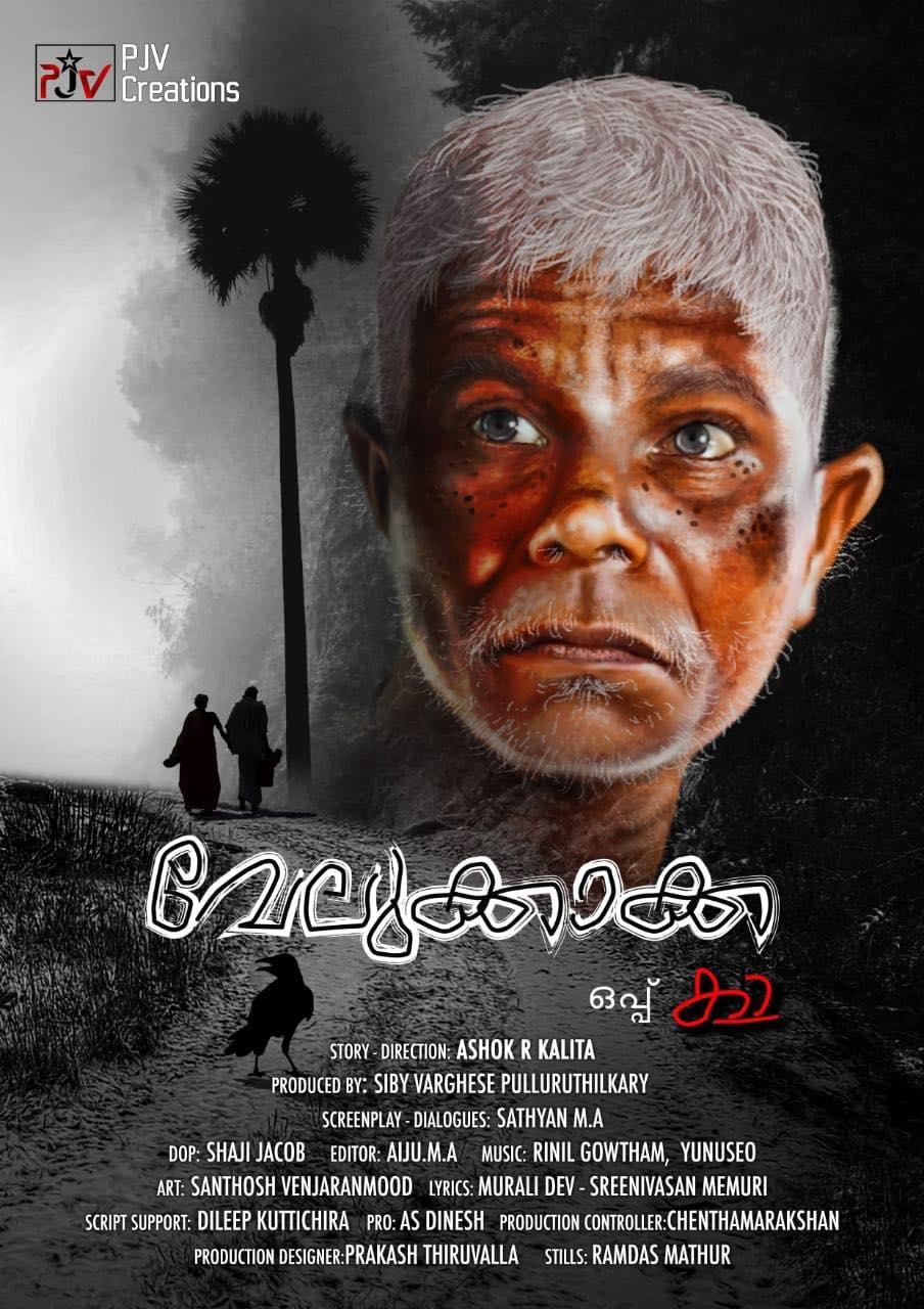 Indrans velukkaka movie poster