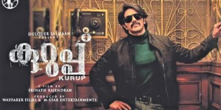 kurup movie poster