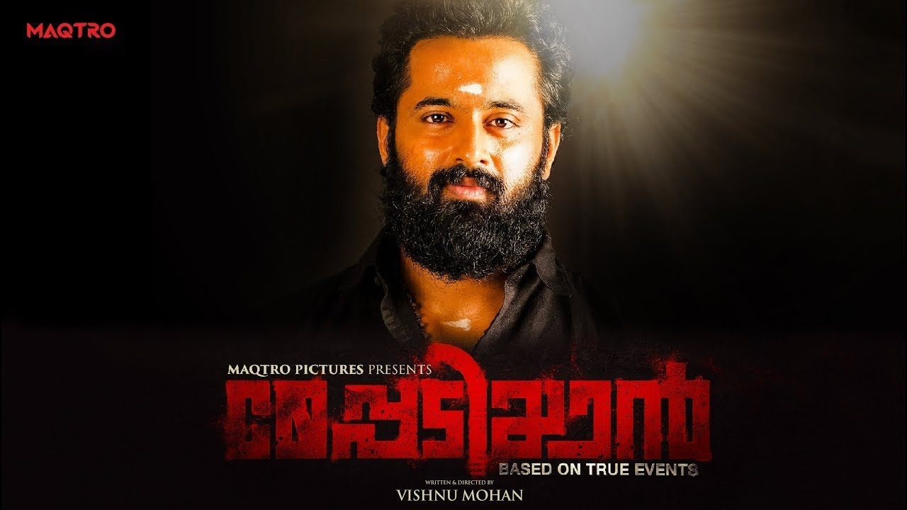 meppadiyan movie poster