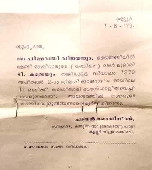 pinarayi vijayan wedding invite