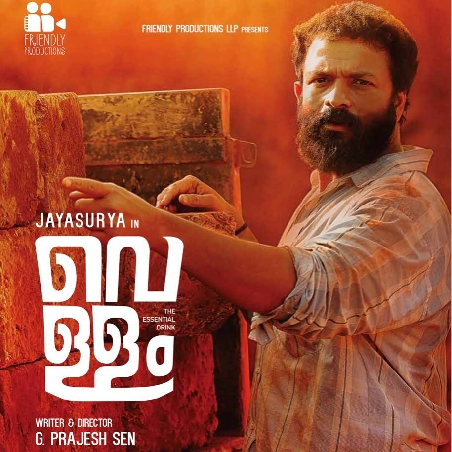 vellam Jayasurya movie