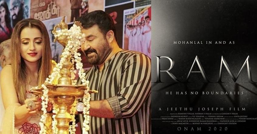 ram movie