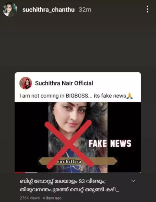 Suchitra Bigg boss season 3