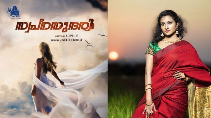 Swapna Sundari movie