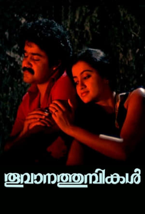 mohanlal movies sumalatha