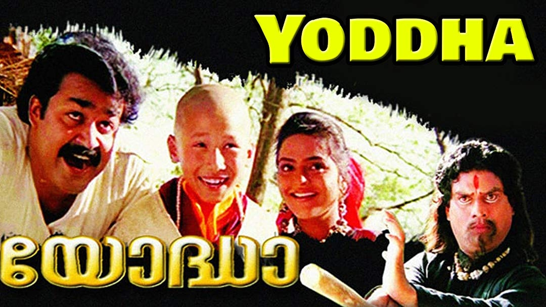 yodha movie