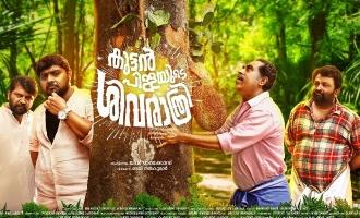 'Kuttanpillayude Sivarathri' gets the green signal!