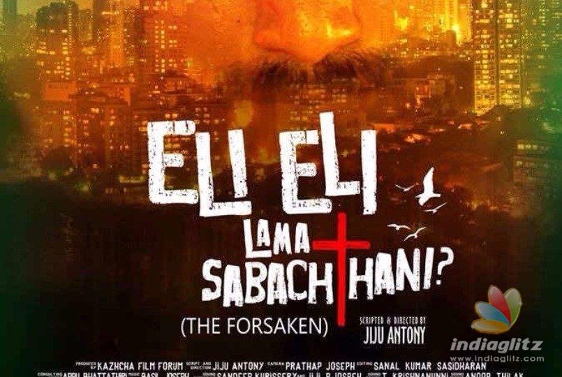 ഇലി  ഇലി ലാമാ സബച്ചത്താനി ഫിലിം ഫെസ്റ്റിവലിൽ പ്രദർശിപ്പിക്കും