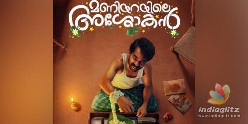 Watch Dulquer Salmaans Maniyarayile Ashokan Trailer