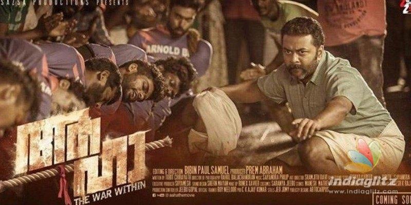 Indrajiths Aaha teaser promises a sports action thriller