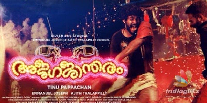 Motion poster of Antony Vargheses Ajagajantharam is here!