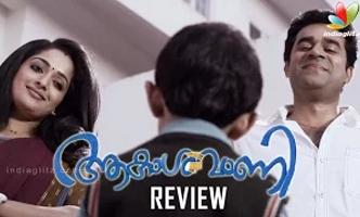 Aakashvani Full movie Review